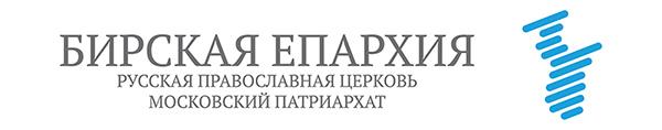 Бирская епархия